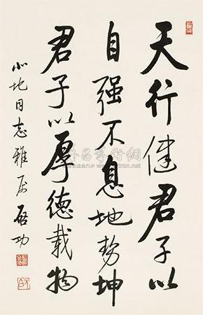 行书《周易》句 by qi gong