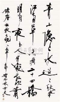 唐 杜牧诗 by lin ruofu