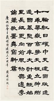 隶书 立轴 by ren zheng
