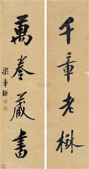 行书四言联 (calligraphy) (couplet) by liang zhangju