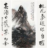 古北写生 书法对联 (zhongtang + couplet) by li xiongcai