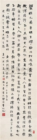 calligraphy of su shis poem in running script by xia shoutian