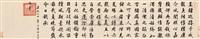 favor dragon poem (cursive handwriting) by kang xi