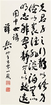 草书前贤句 (calligraphy in cursive script) by xue yue