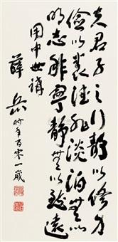 草书前贤句 (calligraphy in cursive script) by xue yue