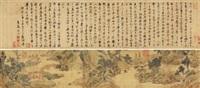 盘古图 (+ calligraphy, smllr) by wen jia