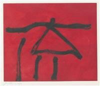 dance iii (red) by robert motherwell