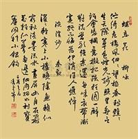 柳永 蝶恋花 秦观 浣溪沙 by ling yunfeng