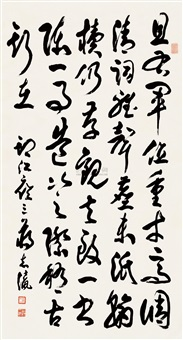 "草书""《书谱》"" by jiang zhiying"