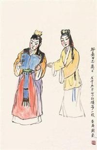 西厢记 by guan liang