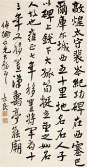 行书 (calliigraphy) by lin changmin