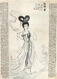 洛神图 (figure) by xue linxing