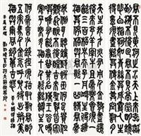 唐 李白诗 将进酒 (4 works) by liu shaowei