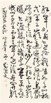 书法 by liu chongwen