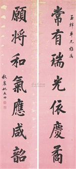 行书七言联 (calligraphy) (couplet) by yao wentian