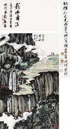 寄踪云水 (+ shitang) by liu sifen