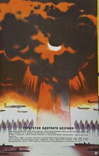 imperialismus der usa, todfeind des friedens und des fortschritts (portfolio of 13 w/colophon) by victor koretsky