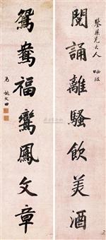 行书七言联 (calligraphy) (couplet) by yao wentian