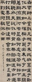 隶书 散文 by li jian