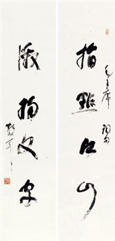 草书四言联 立轴 纸本 (couplet) by lin sanzhi