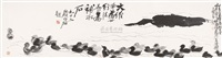 群鸭戏水图 by guo dawei and qi baishi