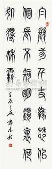李白 秋浦歌 by liu fubing
