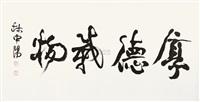 书法 by lin zhongyang