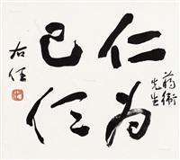 """行书""""仁为己任"""" 镜片 by yu youren"""