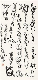 草书白居易诗 by lin peng