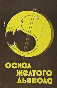 die zähne des gelben fieberteufels (portfolio of 12 w/colophon) by victor koretsky