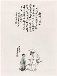 板桥诗意图 by fan zeng