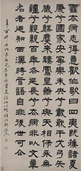 隶书 古文 by deng shiru