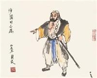 鲁智深 by guan liang