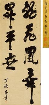 行书 立轴 水墨纸本 by ding ruchang