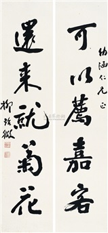 couplet in running script calligraphy (pair) by liu yizheng