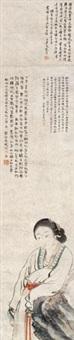 缄愁凝语意难消 by liang gongyue