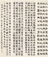 four kinds of handwriting (set of 4) by wu yong