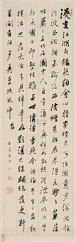 poem in running script calligraphy by jiang ren