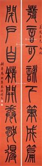 对联 镜片 水墨洒金纸本 (couplet) by ma heng