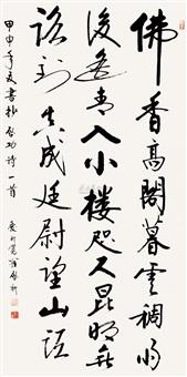 书法 by qi xin