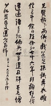草书七言诗 by fa ruozhen