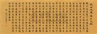 """楷书""""般若波罗蜜多心经"""" (calligraphy) by xu yunshu"""