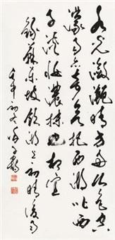 行书《饮湖上初晴后雨》 by xu zihe