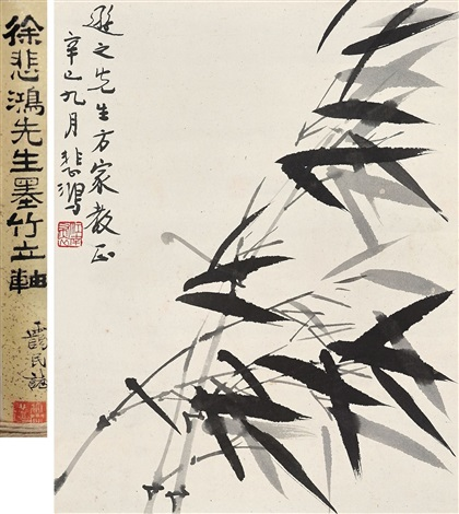 墨竹bamboo in wind by xu beihong