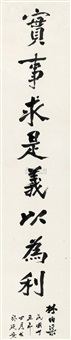 楷书屏条 (calligraphy in regular script) by lin boqu