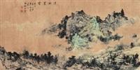 山水 by liang boyu
