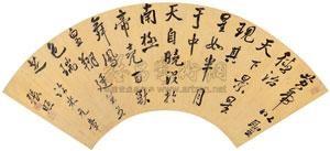 行书扇页 by zhang zhao