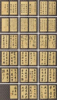 临帖四种 (calligraphy) (album of 18) by zhang zhao