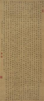 行书 洛神赋 by wang shihong