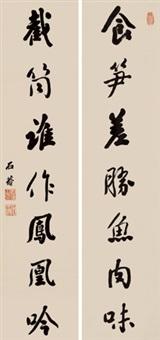 行书七言 对联 纸本 (couplet) by liu yong